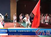 """我市开展""""五老牵手红领巾·共圆美丽中国梦""""主题队日活动"""