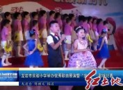 """龙岩市实验小学举办优秀歌曲展演暨""""庆六一""""歌咏比赛"""