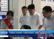 """市国税局 市地税局""""中国电子税务局.福建""""上线启动仪式举行"""