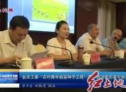 """省关工委""""农村青年致富种子工程""""茶叶培训班在漳平举办"""