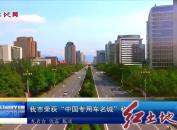 """我市荣获""""中国专用车名城""""称号"""