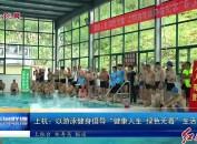 """上杭:以游泳健身倡导""""健康人生 绿色无毒""""生活理念"""