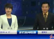 2018年6月17日龙岩新闻联播