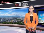 2018年6月16日记者追踪