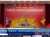 市直机关、驻岩中央省属企业红色故事演讲选拔赛开赛