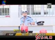 漳平:法爱同行 护佑成长