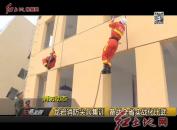 龙岩消防尖兵集训 备战全省实战化比武