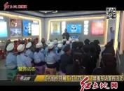 """上杭组织开展""""红土四小员""""禁毒专场宣传活动"""