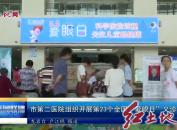 """市第二医院组织开展第23个全国""""爱眼日""""义诊活动"""