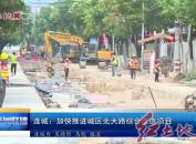 连城:加快推进城区北大路综合改造项目