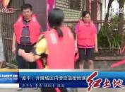 漳平:开展城区内涝应急抢险演练