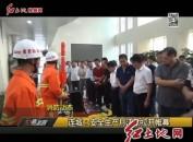 连城:安全生产月活动拉开帷幕