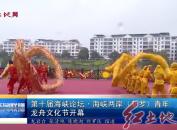 第十届海峡论坛·海峡两岸(新罗)青年龙舟文化节开幕