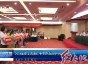 2018年度龙岩市红十字应急救护技能竞赛举行