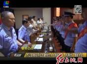 """市公安局召开纪念建党九十七周年暨""""一先两优""""表彰大会"""