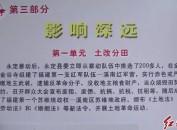 """永定:举办""""霹雳春雷,威震八闽——纪念永定暴动90周年""""专题展"""