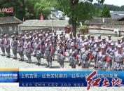 """上杭古田:红色文化助力""""红军小镇""""乡村振兴发展"""