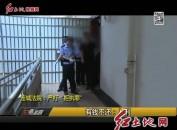"""连城法院:严打""""拒执罪"""""""