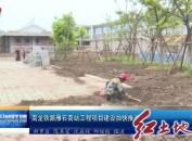 南龙铁路雁石南站工程项目建设加快推进