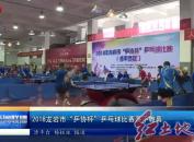 """2018龙岩市 """"乒协杯""""乒乓球比赛落下帷幕"""