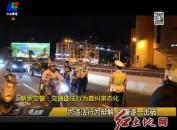新罗交警:交通违法行为查纠常态化