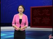 2018年6月30日龙岩教育
