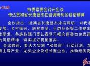 市委常委会召开会议 传达贯彻省长唐登杰在岩调研时的讲话精神