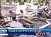 上杭城区部分道路交叉口改造工程有序推进