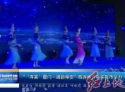 """""""'两高'厦门·闽韵翔安""""旅游推介会在我市举办"""