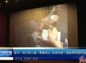 """漳平举办第二届""""青春同心共谱华漳""""海峡两岸青年微电影大赛"""