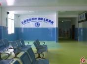永定:标准化改造乡镇卫生院预防接种门诊 为儿童健康护航