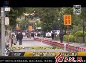 警方在线:一个举报线索揪出25年逃犯