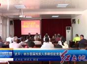 武平:举办首届残疾人养蜂技能竞赛