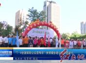 """""""7.8全国保险公众宣传日""""扶贫健步公益活动举行"""