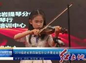 2018福建省第四届弦乐公开赛龙岩赛区举行