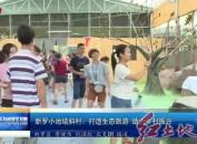新罗小池培斜村:打造生态旅游 助力乡村振兴