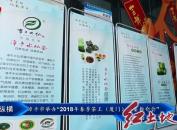 """漳平市举办""""2018年春季茶王(厦门)品鉴推介会"""""""
