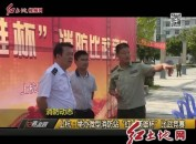 """上杭:举办微型消防站""""红土英雄杯""""比武竞赛"""