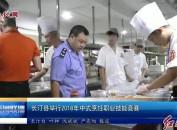 长汀县举行2018年中式烹饪职业技能竞赛