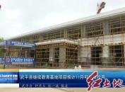 武平县继续教育基地项目预计11月可建成投用