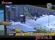漳平警方:快速反应破获一起抢劫案
