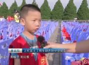 上杭古田:志愿服务常态化 助力红古田建设
