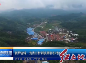 新罗培斜:贫困山村到美丽新农村的嬗变
