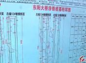 厦蓉扩建工程东阳大桥涉铁岩溶桩基施工顺利完成