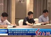 第七届中国创新创业大赛(福建赛区)暨第六届福建创新创业大赛复赛在我市举行