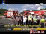 龙岩市、永定区联合举行道路交通事故应急救援演练