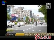 武平交警开展三轮摩托车交通安全宣传活动