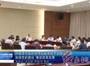 许维泽与组织宣传统战系统干部座谈强调加强党的建设 推动改革发展