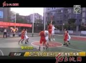 上杭公安职工篮球片区赛圆满落下帷幕