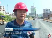 漳平:重点民生项目林隆南路(二期)道路项目预计月底通车